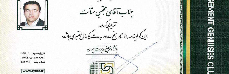 نوابغ مدیریت ایران