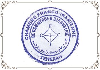 گواهی عضویت در اتاق ایران و فرانسه